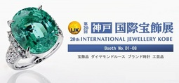 20th International Jewellery Kobe