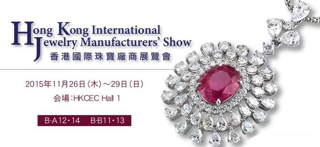 Hong Kong International Jewellery Manufacturers Show