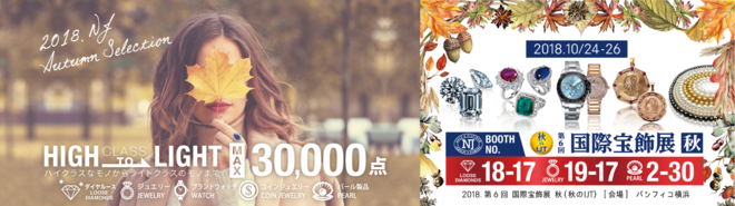 10/24~26 6th International Jewellery Tokyo Autumn.