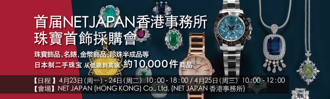 The 1st NET JAPAN HK Fine Jewellery Sales Event