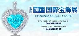 19th International Jewellery Kobe