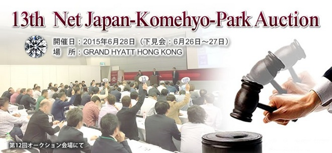 13th Net Japan-Komehyo-Park Auction